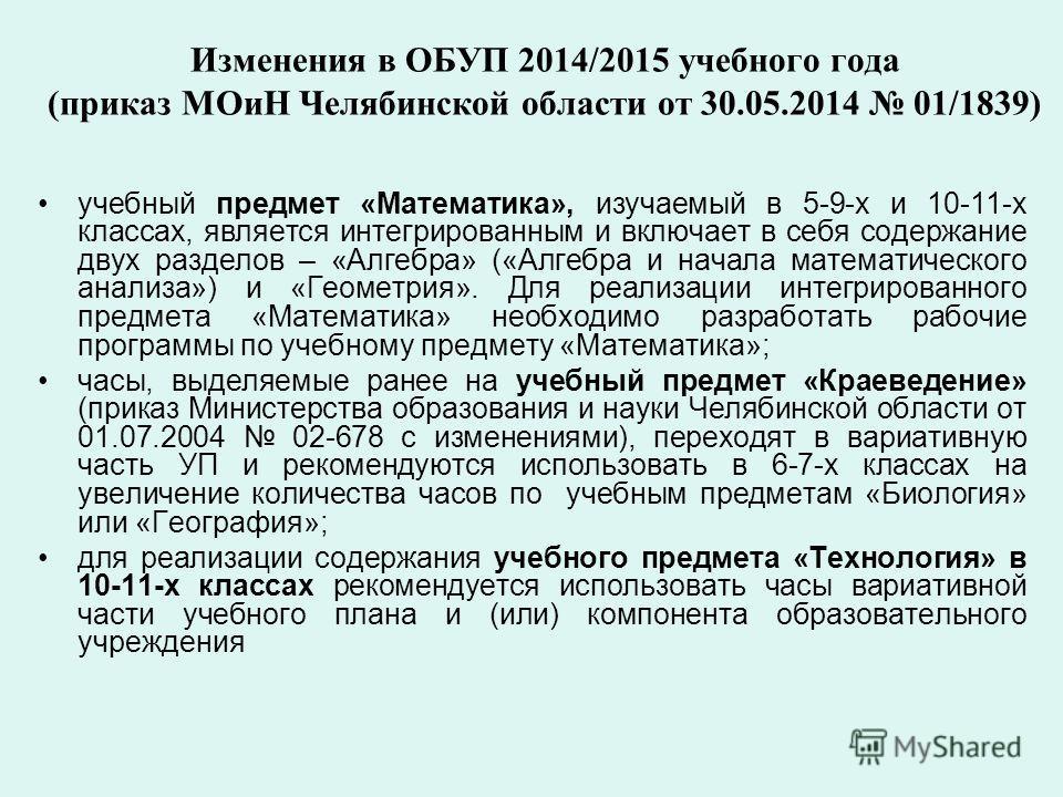 Изменения в ОБУП 2014/2015 учебного года (приказ МОиН Челябинской области от 30.05.2014 01/1839) учебный предмет «Математика», изучаемый в 5-9-х и 10-11-х классах, является интегрированным и включает в себя содержание двух разделов – «Алгебра» («Алге