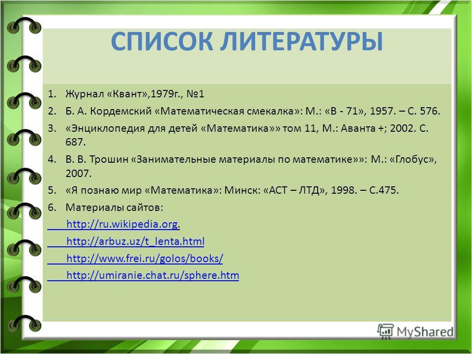 Энциклопедия для Детей Том 11 Математика