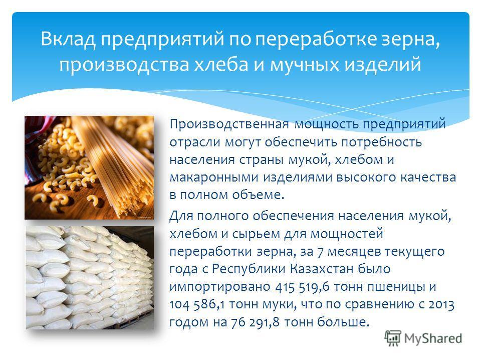 Производственная мощность предприятий отрасли могут обеспечить потребность населения страны мукой, хлебом и макаронными изделиями высокого качества в полном объеме. Для полного обеспечения населения мукой, хлебом и сырьем для мощностей переработки зе