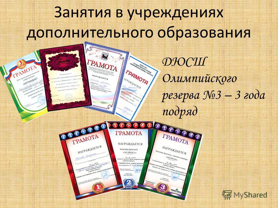 Занятия в учреждениях дополнительного образования ДЮСШ Олимпийского резерва 3 – 3 года подряд