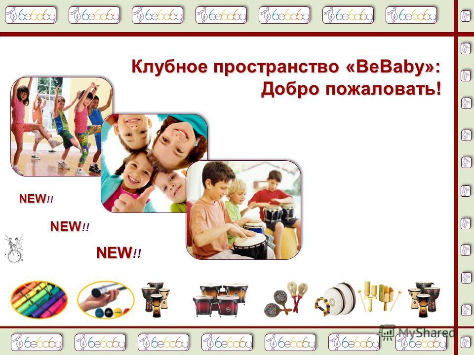 1 Клубное пространство «BeBaby»: Добро пожаловать! NEW NEW !!