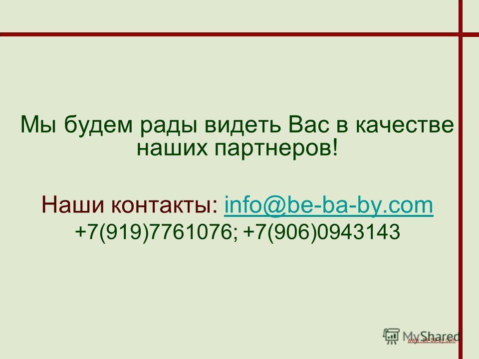 www..be-ba-by.com Мы будем рады видеть Вас в качестве наших партнеров! Наши контакты: info@be-ba-by.cominfo@be-ba-by.com +7(919)7761076; +7(906)0943143