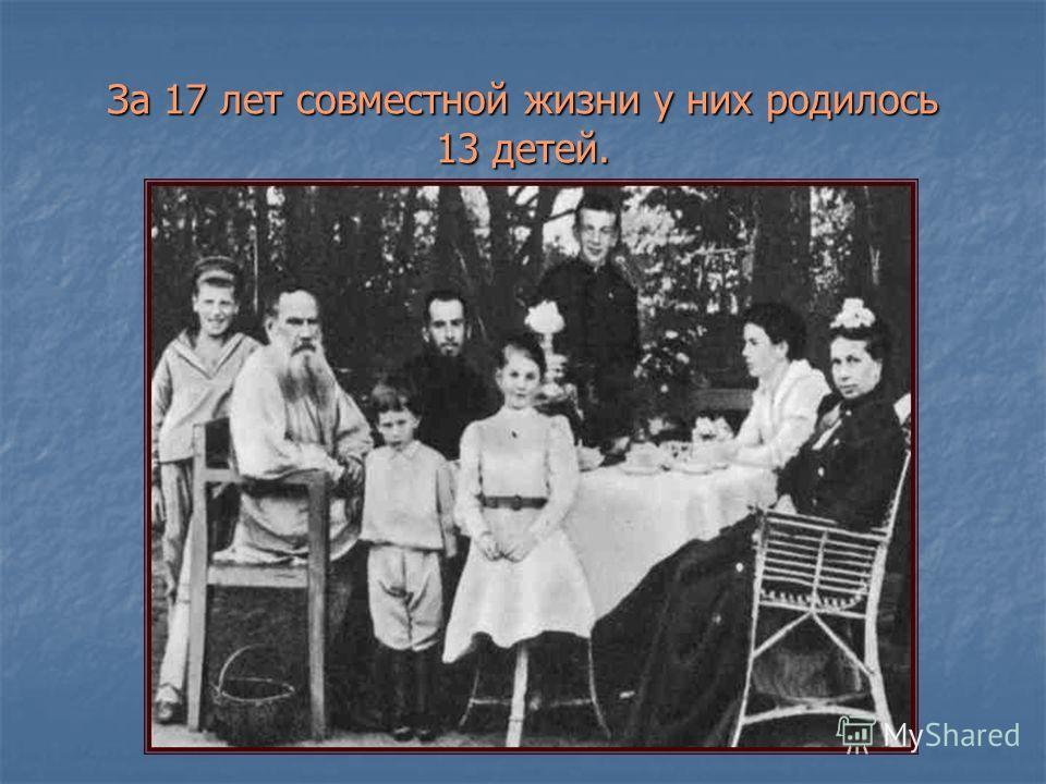 За 17 лет совместной жизни у них родилось 13 детей.