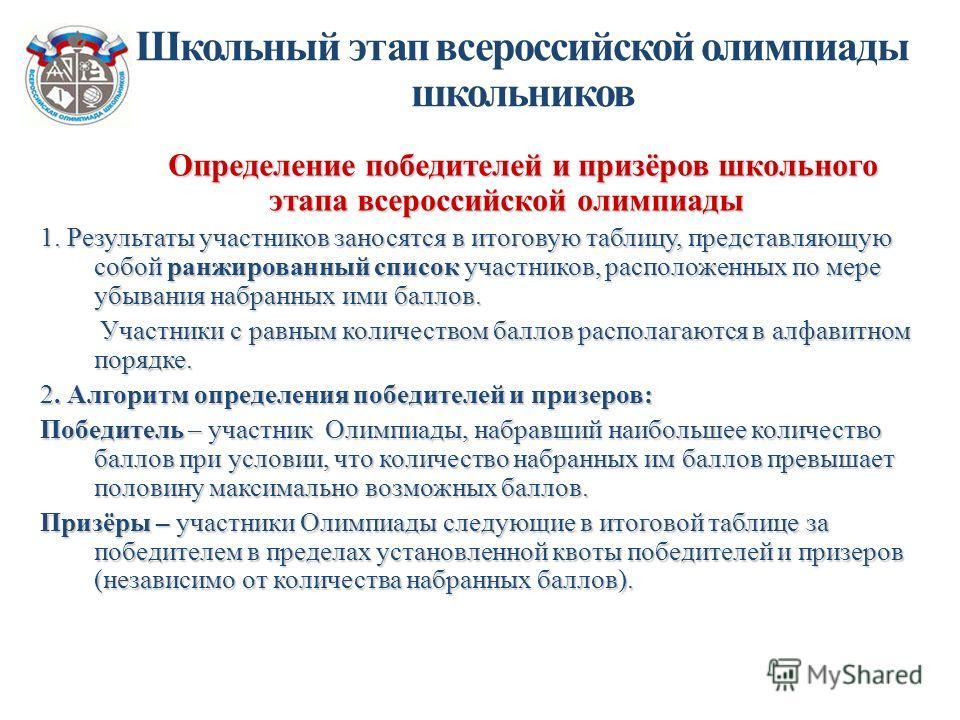 Школьный этап всероссийской олимпиады школьников Определение победителей и призёров школьного этапа всероссийской олимпиады Определение победителей и призёров школьного этапа всероссийской олимпиады 1. Результаты участников заносятся в итоговую табли