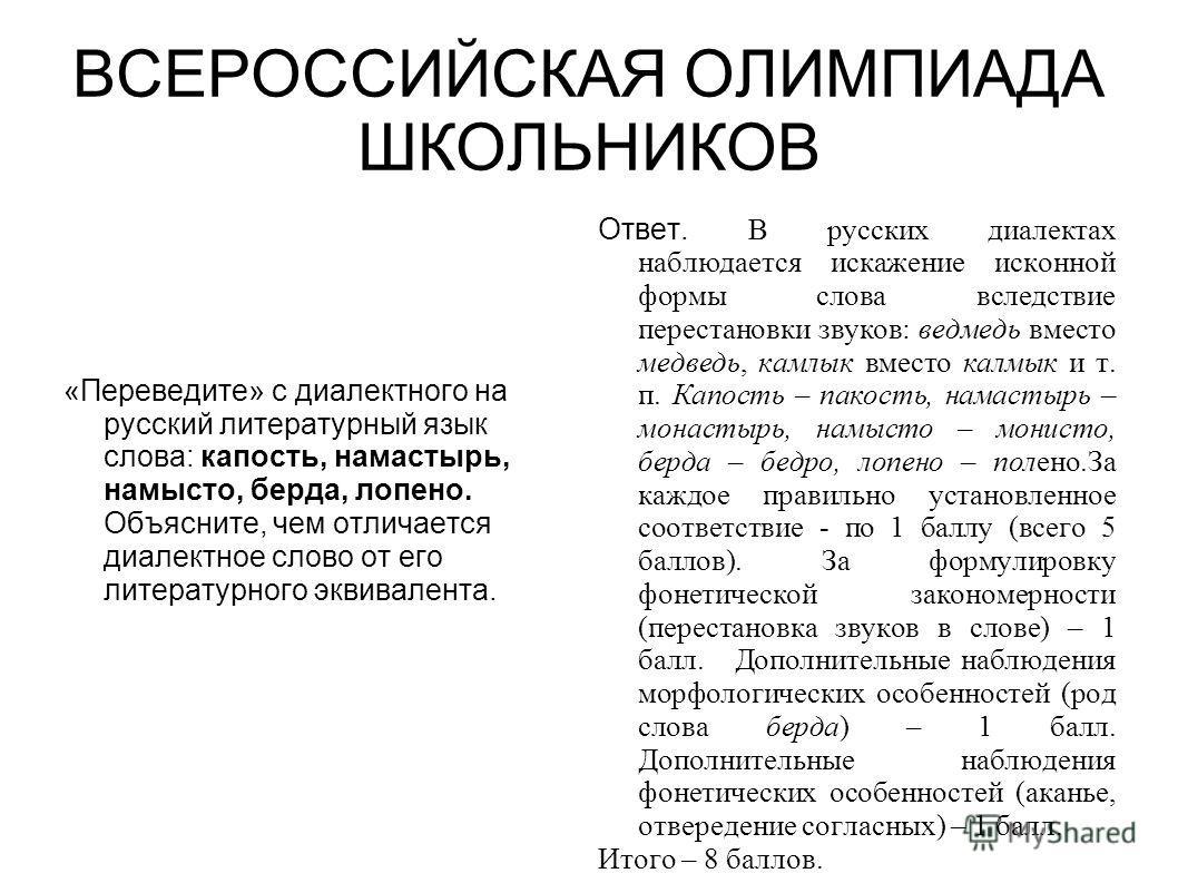 ВСЕРОССИЙСКАЯ ОЛИМПИАДА ШКОЛЬНИКОВ «Переведите» с диалектного на русский литературный язык слова: капость, намастырь, намысто, берда, полено. Объясните, чем отличается диалектнмое слово от его литературного эквивалента. Ответ. В русских диалектах наб