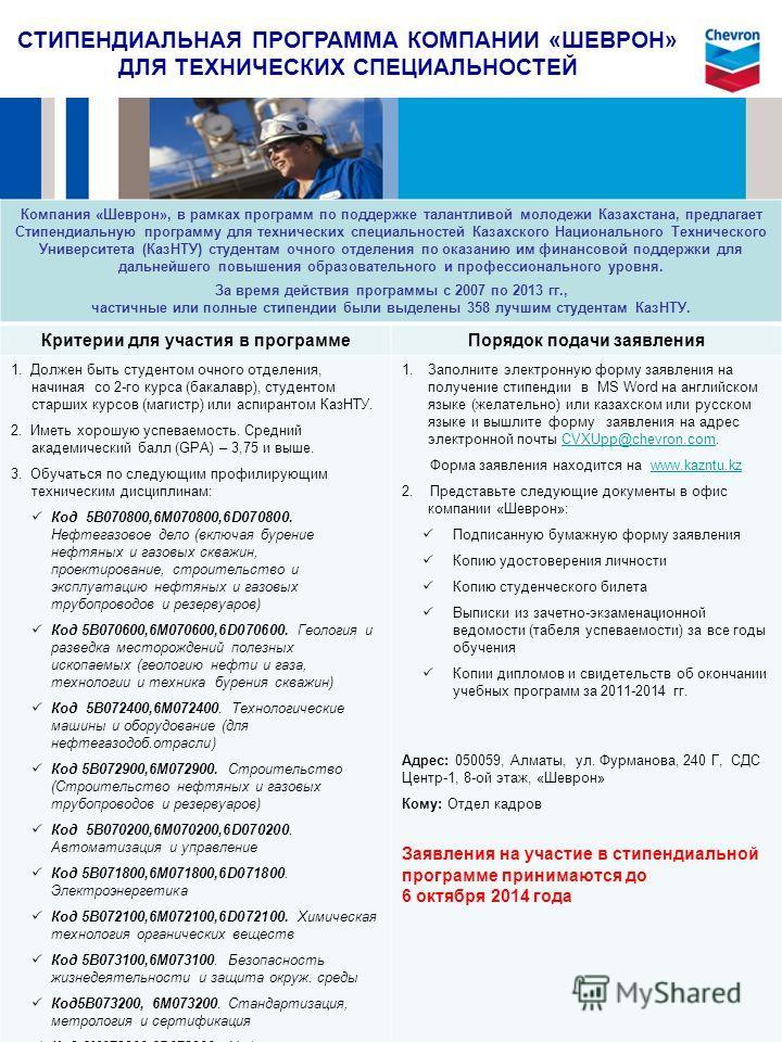 СТИПЕНДИАЛЬНАЯ ПРОГРАММА КОМПАНИИ «ШЕВРОН» ДЛЯ ТЕХНИЧЕСКИХ СПЕЦИАЛЬНОСТЕЙ Компания «Шеврон», в рамках программ по поддержке талантливой молодежи Казахстана, предлагает Стипендиальную программу для технических специальностей Казахского Национального Т