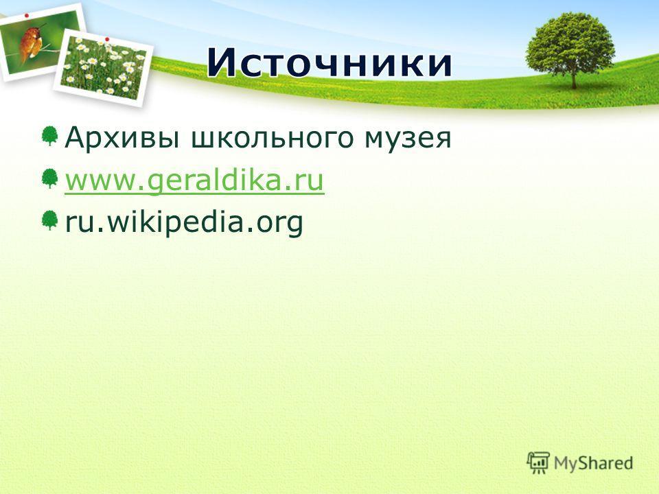 Архивы школьного музея www.geraldika.ru ru.wikipedia.org