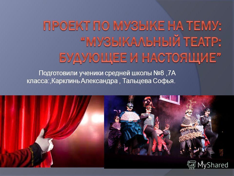 Подготовили ученики средней школы 8,7А класса:,Карклинь Александра, Тальцева Софья.