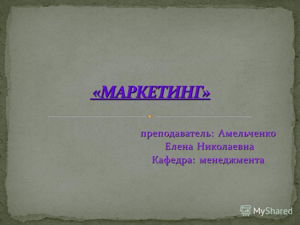 преподаватель: Амельченко Елена Николаевна Елена Николаевна Кафедра: менеджмента