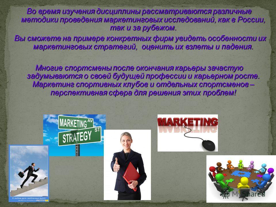 Во время изучения дисциплины рассматриваются различные методики проведения маркетинговых исследований, как в России, так и за рубежом. Вы сможете на примере конкретных фирм увидеть особенности их маркетинговых стратегий, оценить их взлеты и падения.