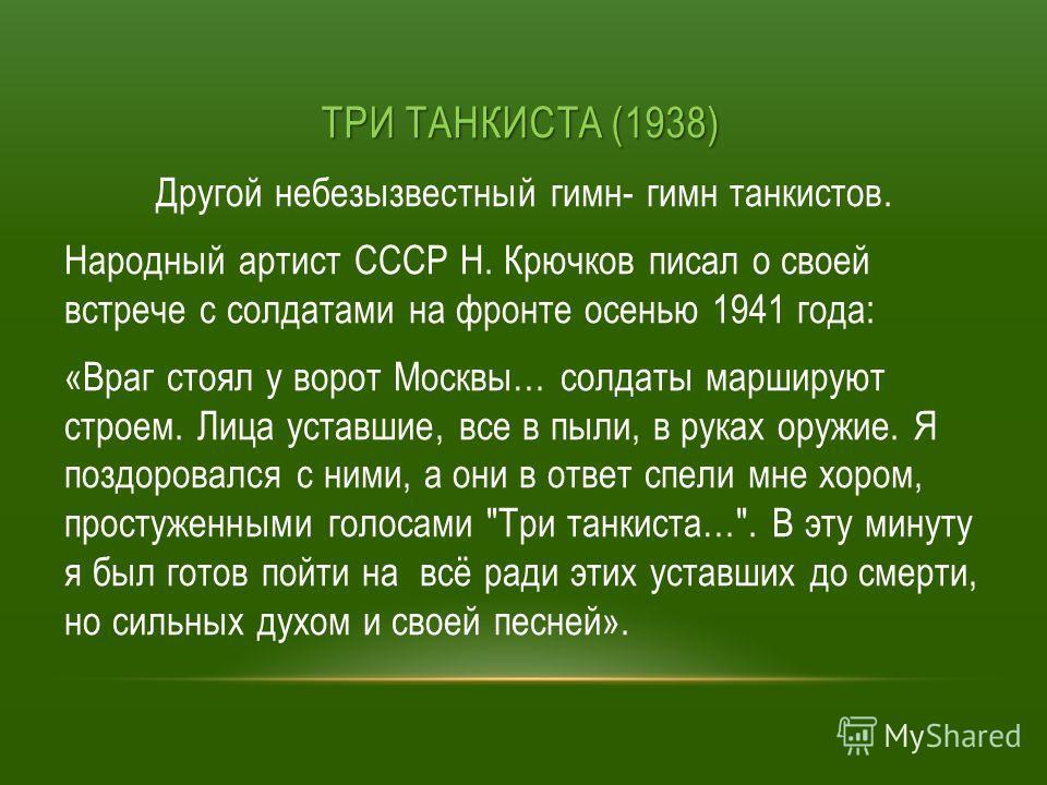 «Пусть фриц помнит русскую «катюшу», Пусть услышит, как она поет: Из врагов вытряхивает души, А своим отвагу придает!» Во время войны,