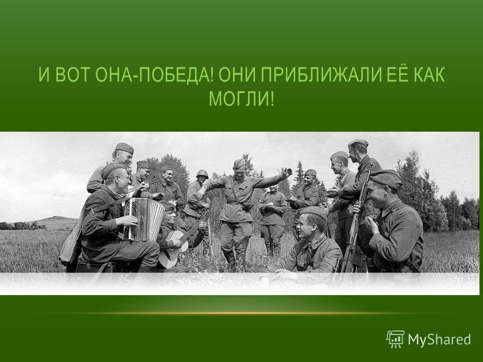 Военные песни рождались на фронте, в тылу, до войны, во время и после. По кровавым дорогам войны, от Москвы до Берлина, песни шли вместе с солдатами, вместе с ними они возвращались домой.
