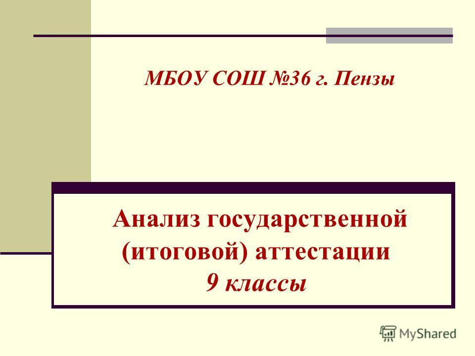 Анализ государственной (итоговой) аттестации 9 классы МБОУ СОШ 36 г. Пензы