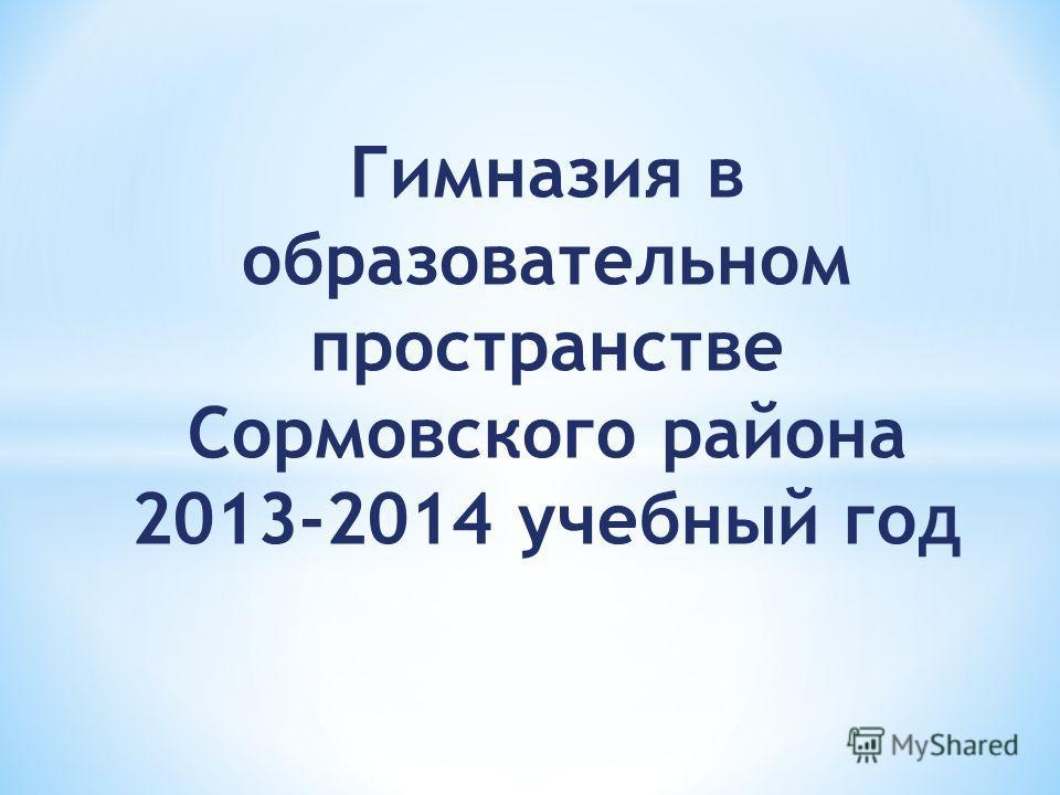 Гимназия в образовательном пространстве Сормовского района 2013-2014 учебный год