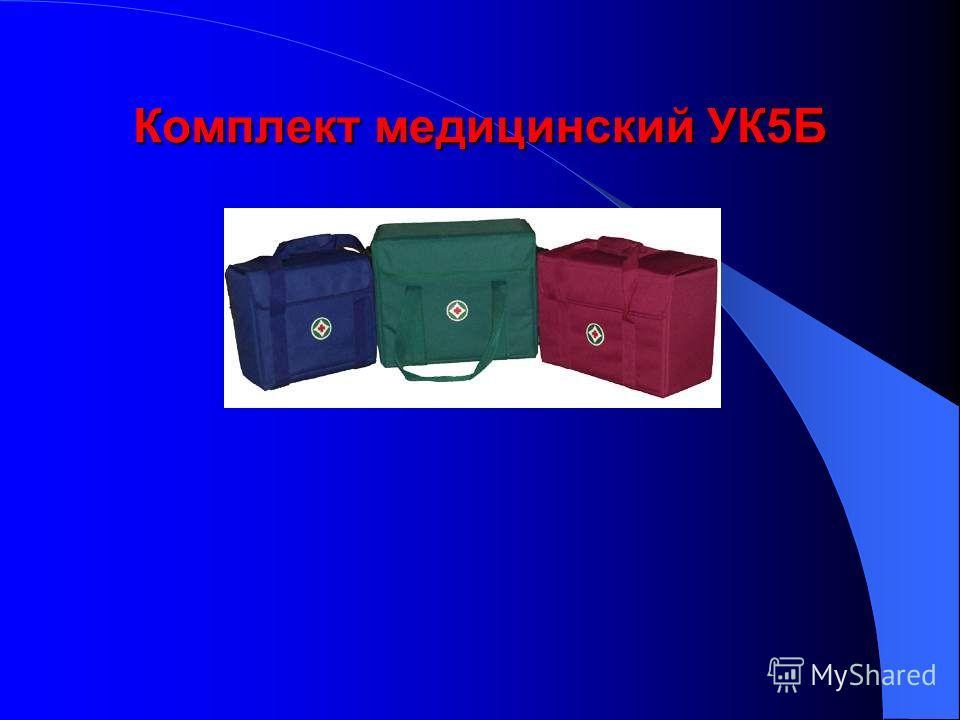 Комплект медицинский УК5Б