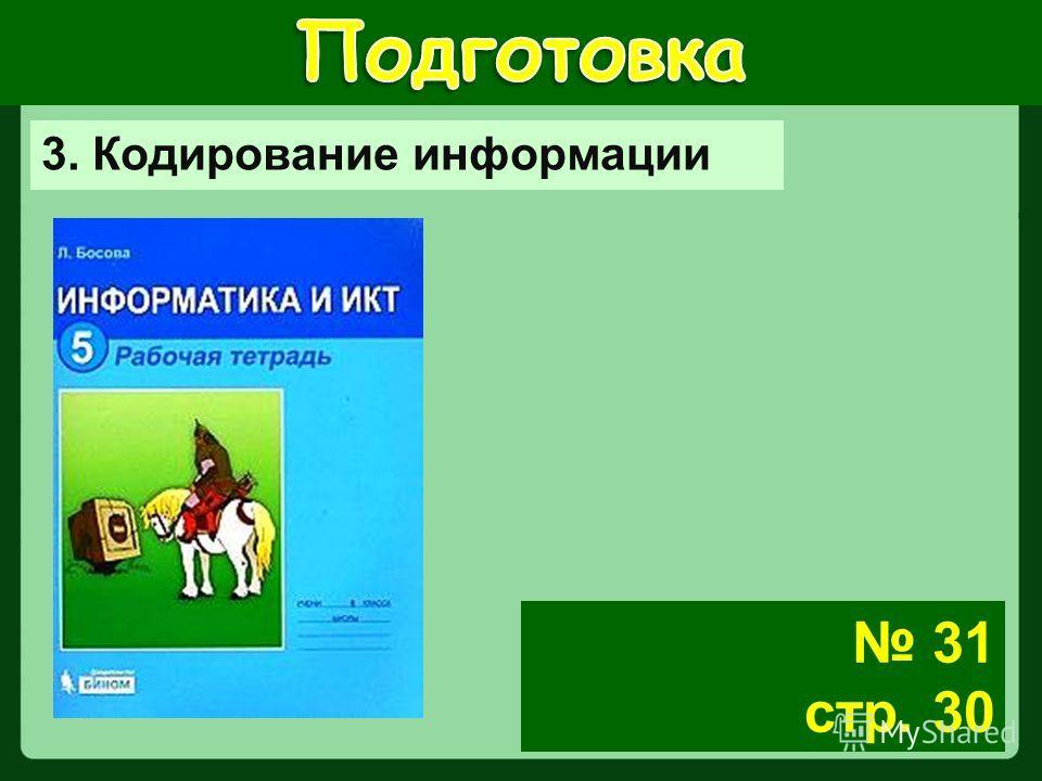 3. Кодирование информации 31 стр. 30