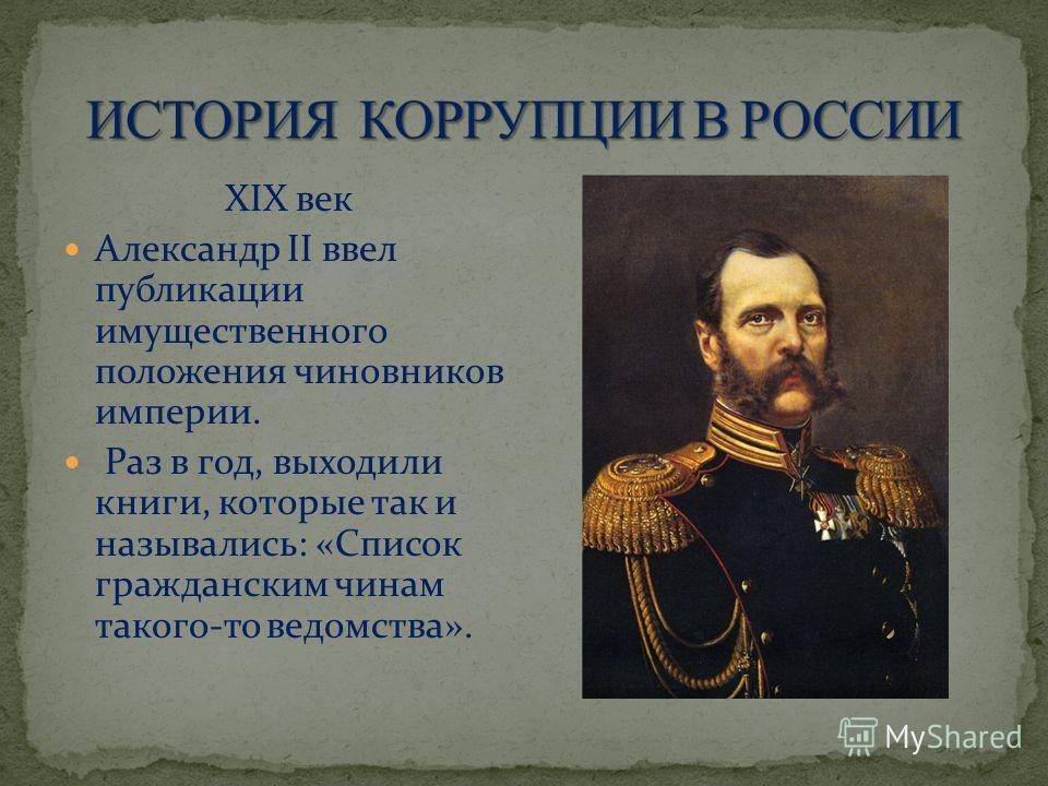 XIX век Александр II ввел публикации имущественного положения чиновников империи. Раз в год, выходили книги, которые так и назывались: «Список гражданским чинам такого-то ведомства».