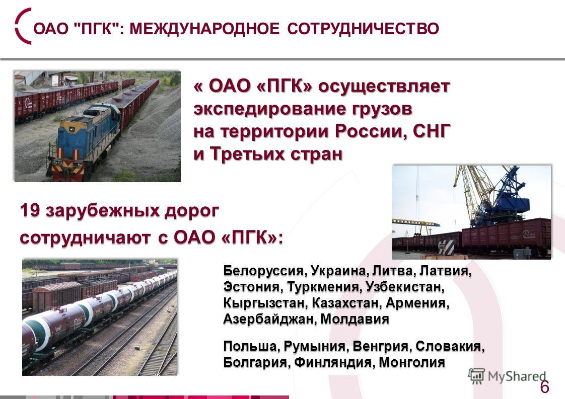 6 6 19 зарубежных дорог сотрудничают с ОАО «ПГК»: ОАО