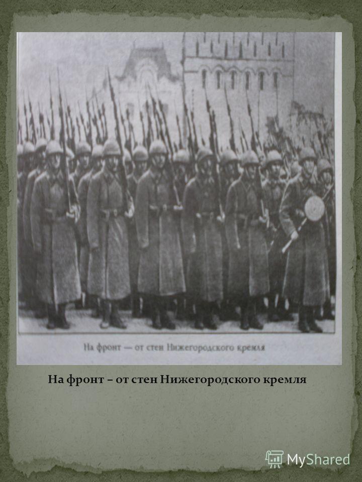На фронт – от стен Нижегородского кремля