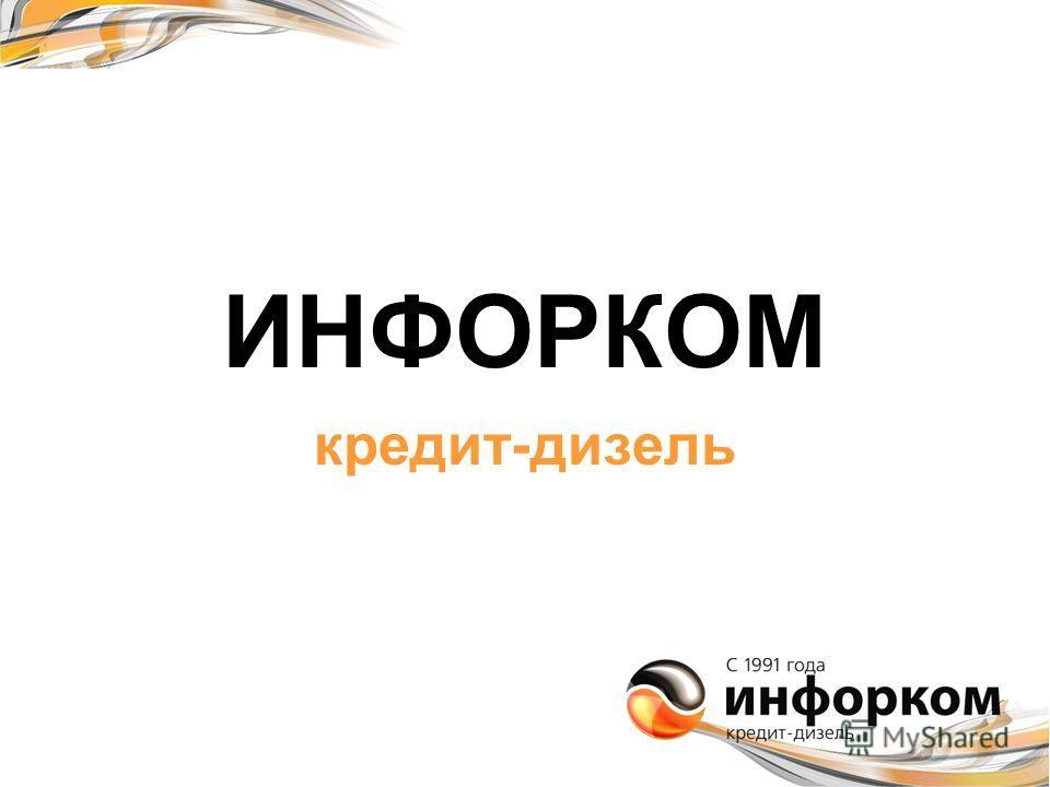 ИНФОРКОМ кредит-дизель