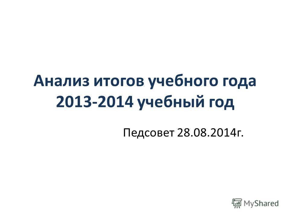 Анализ итогов учебного года 2013-2014 учебный год Педсовет 28.08.2014 г.