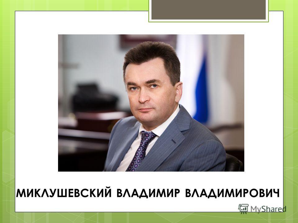 МИКЛУШЕВСКИЙ ВЛАДИМИР ВЛАДИМИРОВИЧ