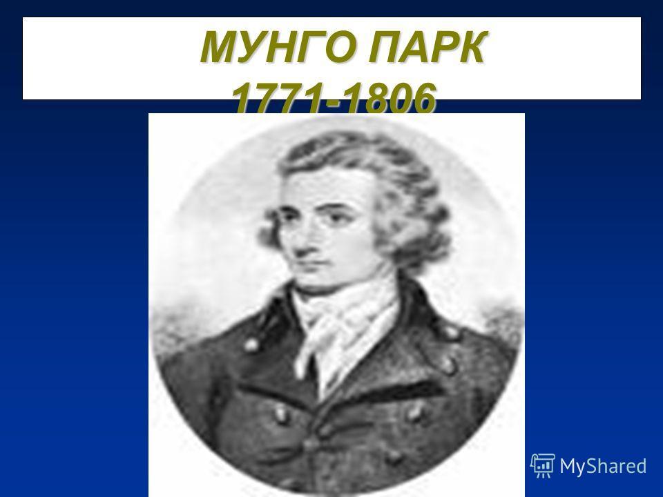 МУНГО ПАРК 1771-1806 МУНГО ПАРК 1771-1806