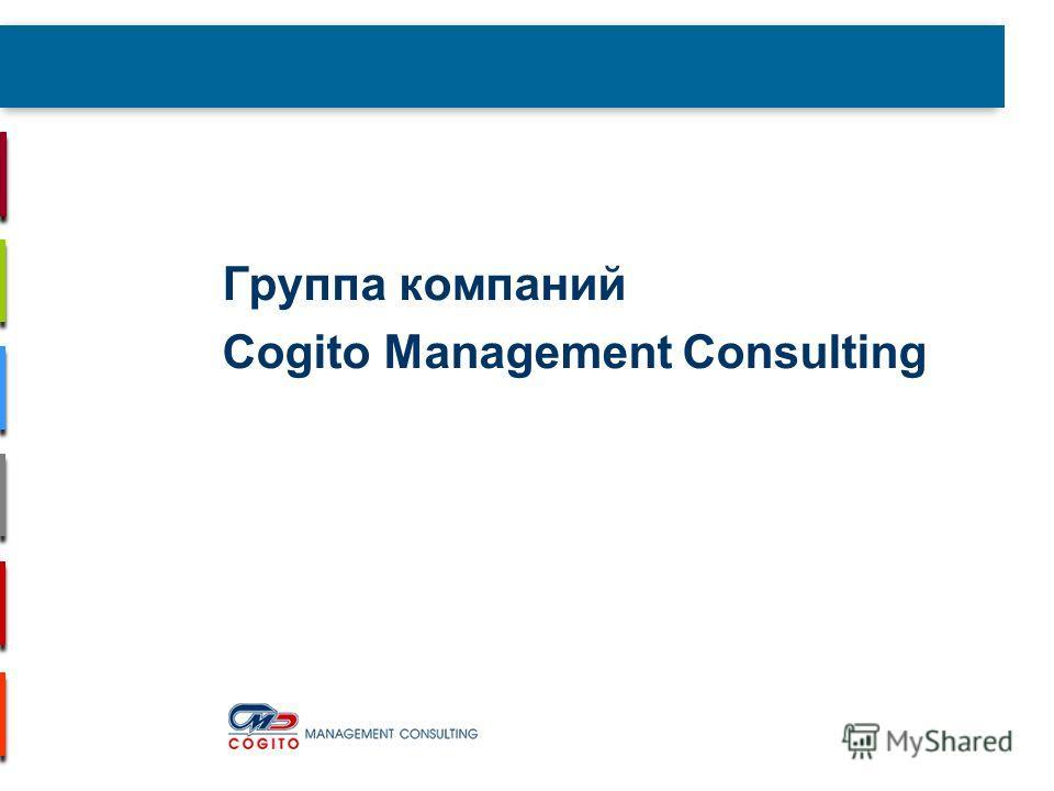 Группа компаний Cogito Management Consulting
