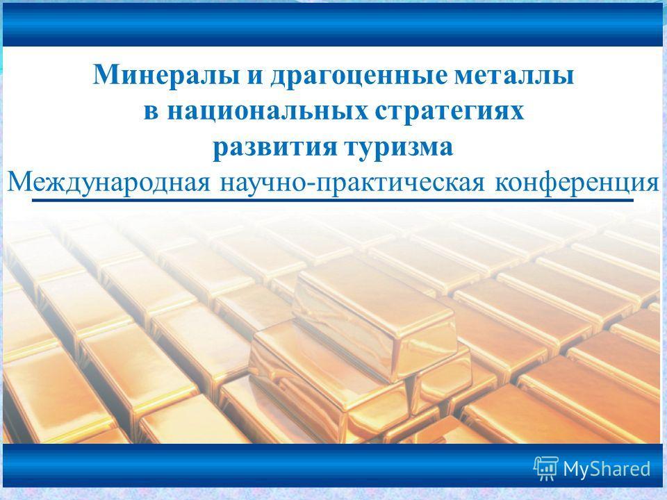 Минералы и драгоценные металлы в национальных стратегиях развития туризма Международная научно-практическая конференция