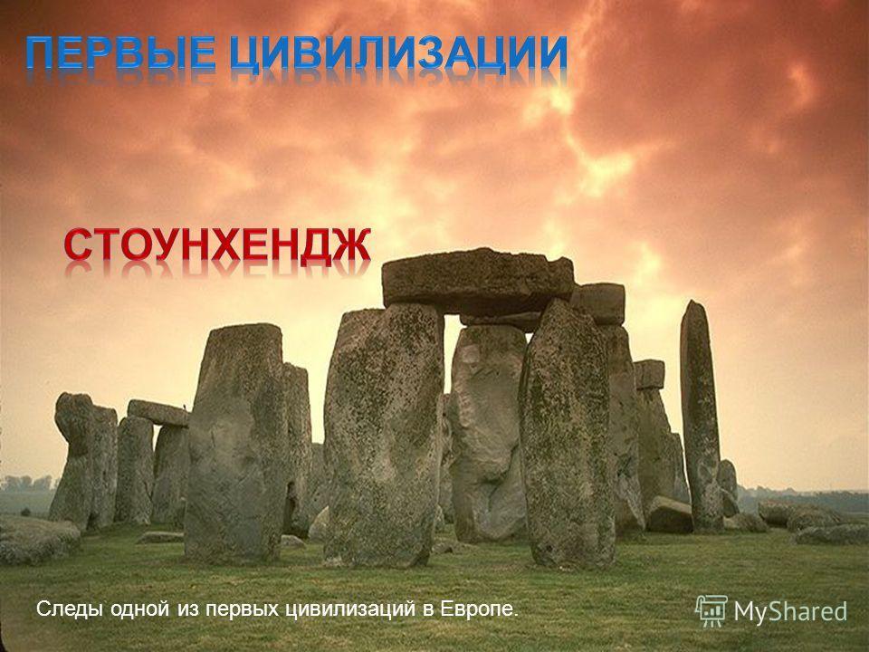 Следы одной из первых цивилизаций в Европе.