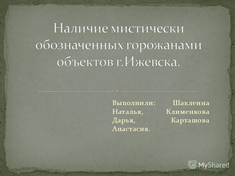 Выполнили: Шаклеина Наталья, Клименкова Дарья, Карташова Анастасия.