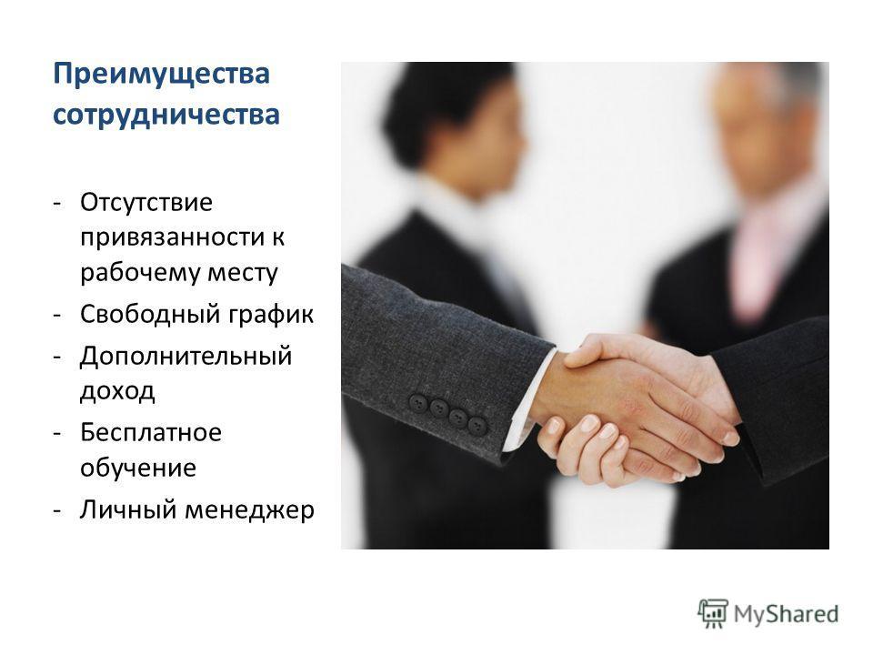 Преимущества сотрудничества -Отсутствие привязанности к рабочему месту -Свободный график -Дополнительный доход -Бесплатное обучение -Личный менеджер