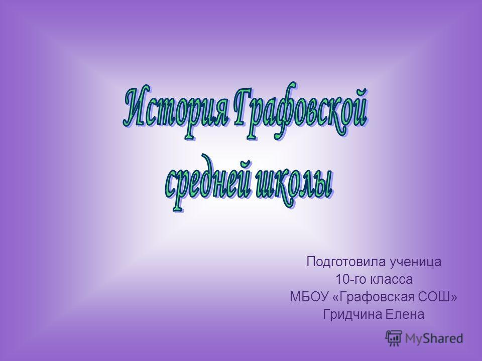 Подготовила ученица 10-го класса МБОУ «Графовская СОШ» Гридчина Елена