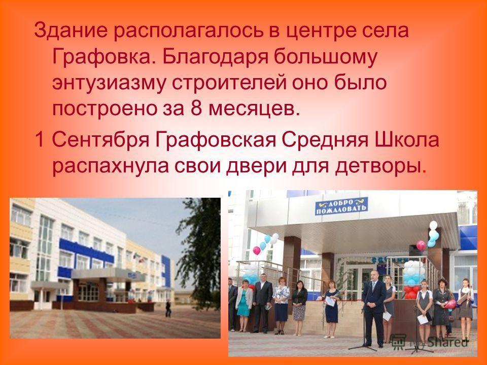 Здание располагалось в центре села Графовка. Благодаря большому энтузиазму строителей оно было построено за 8 месяцев. 1 Сентября Графовская Средняя Школа распахнула свои двери для детворы.