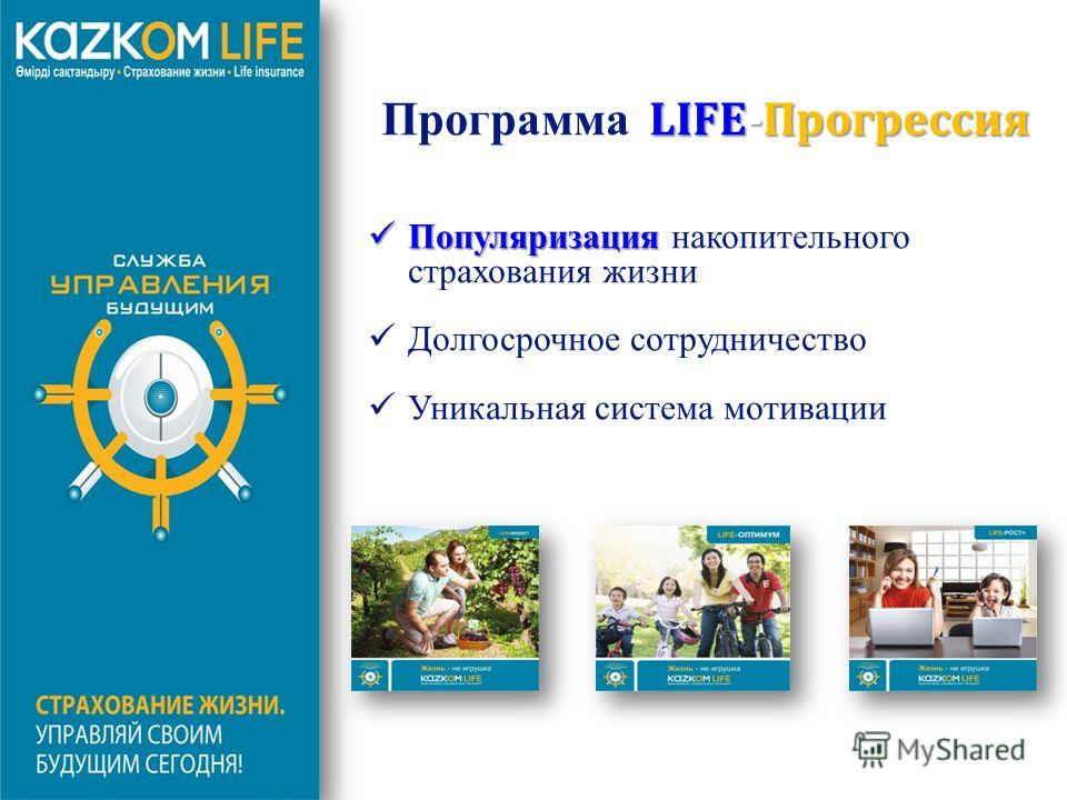 LIFE-Прогрессия Программа LIFE-Прогрессия Популяризация Популяризация накопительного страхования жизни Долгосрочное сотрудничество Уникальная система мотивации