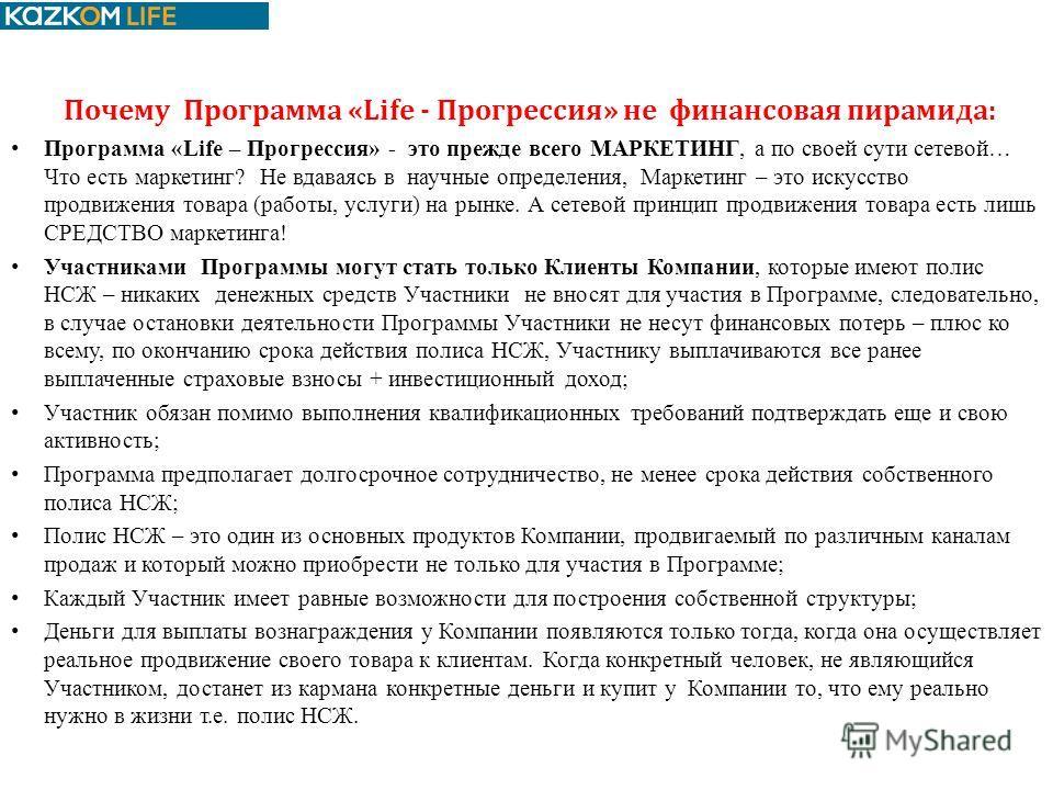 Почему Программа «Life - Прогрессия» не финансовая пирамида: Программа «Life – Прогрессия» - это прежде всего МАРКЕТИНГ, а по своей сути сетевой… Что есть маркетинг? Не вдаваясь в научные определения, Маркетинг – это искусство продвижения товара (раб