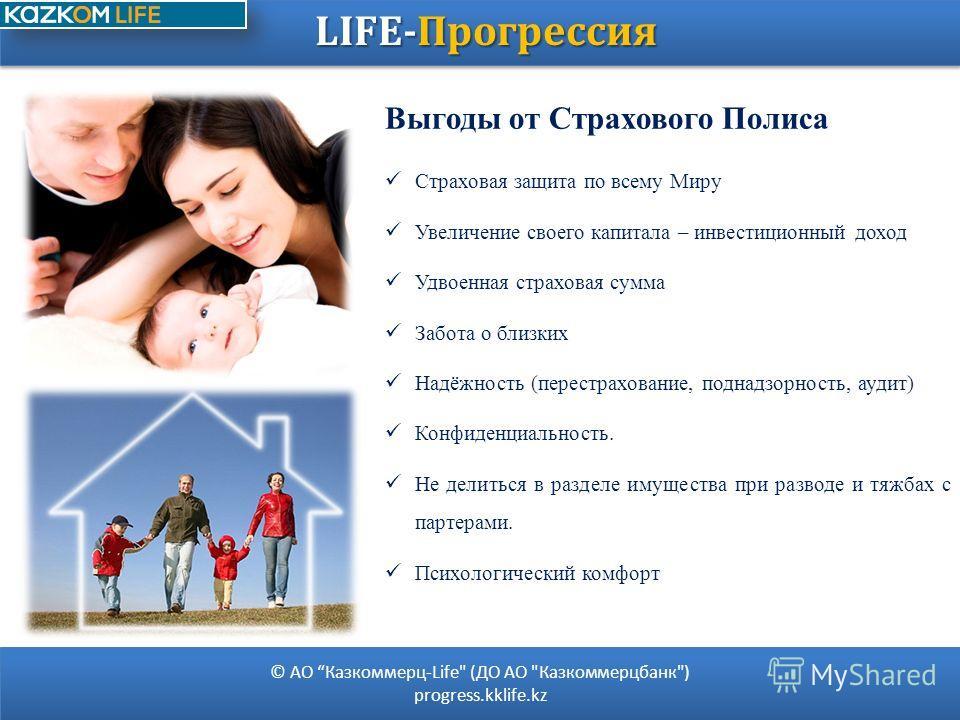 LIFE-Прогрессия LIFE-Прогрессия © АО Казкоммерц-Life
