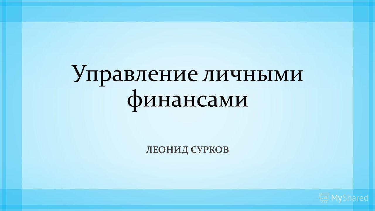 Управление личными финансами ЛЕОНИД СУРКОВ
