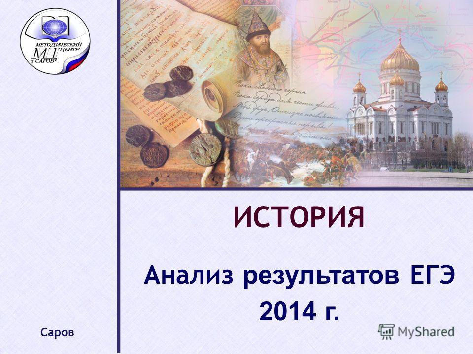 Анализ результатов ЕГЭ 2014 г. Саров ИСТОРИЯ