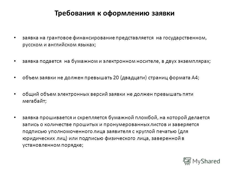 Требования к оформлению заявок на участие в конкурсе по 44 фз