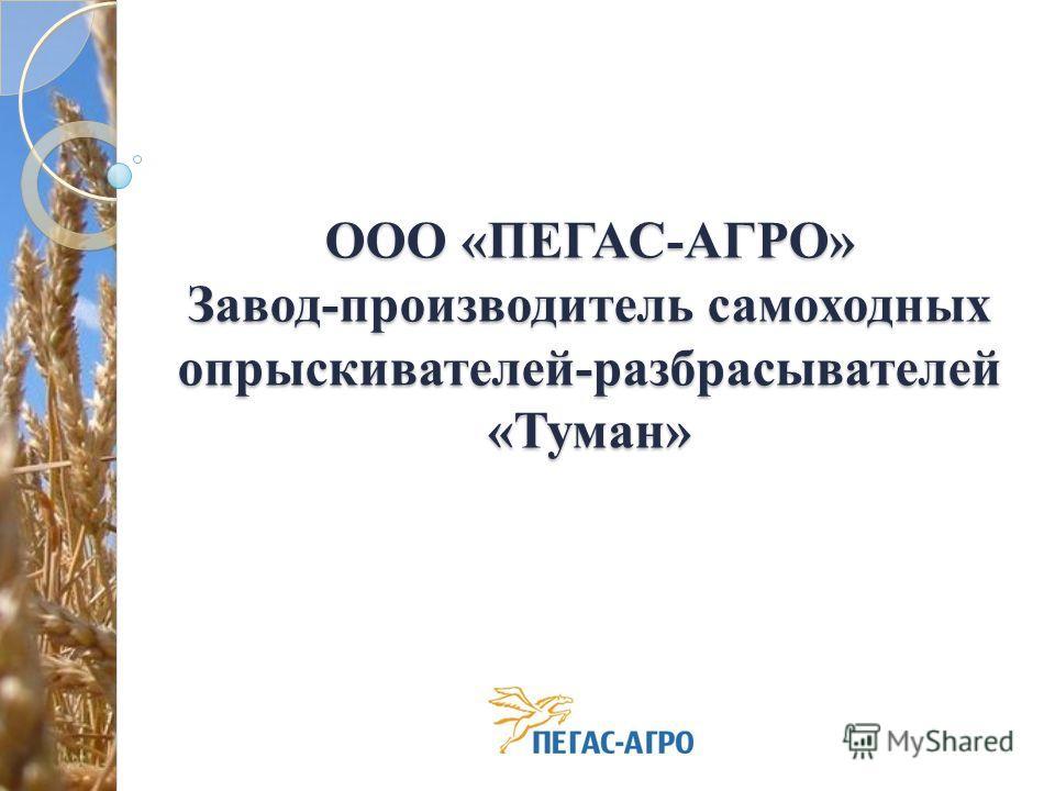 ООО «ПЕГАС-АГРО» Завод-производитель самоходных опрыскивателей-разбрасывателей «Туман»