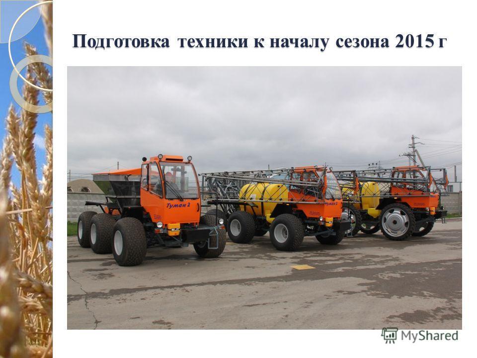 Подготовка техники к началу сезона 2015 г