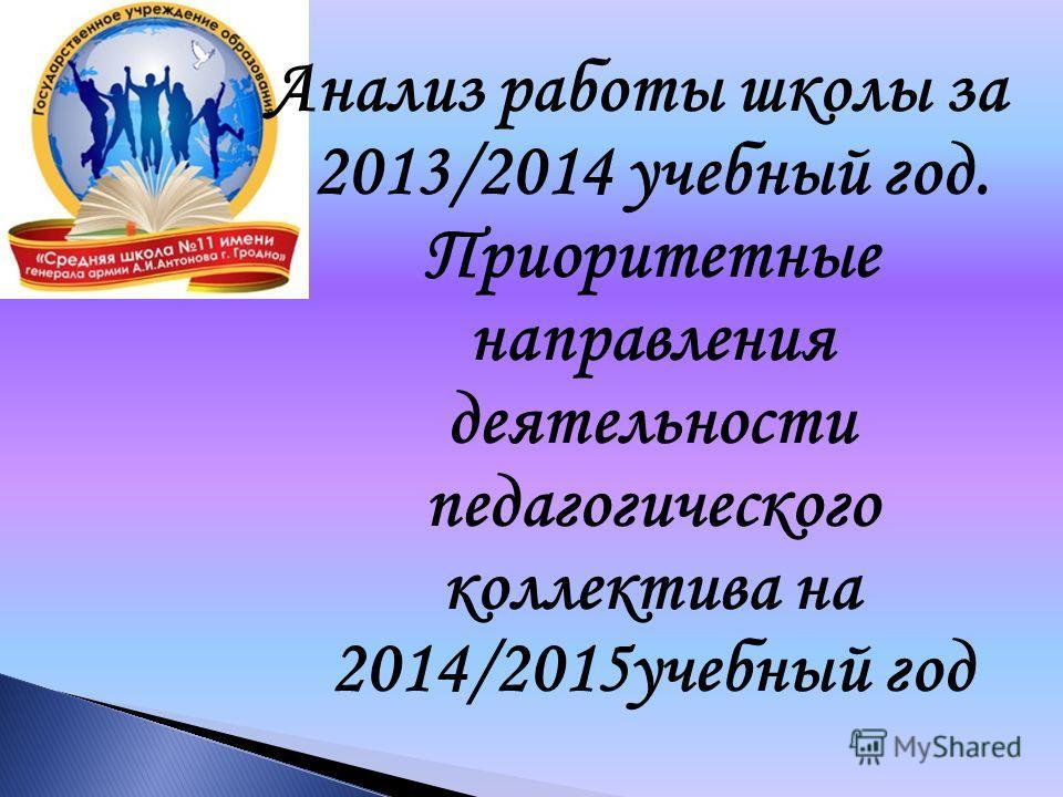 Анализ работы школы за 2013/2014 учебный год. Приоритетные направления деятельности педагогического коллектива на 2014/2015 учебный год