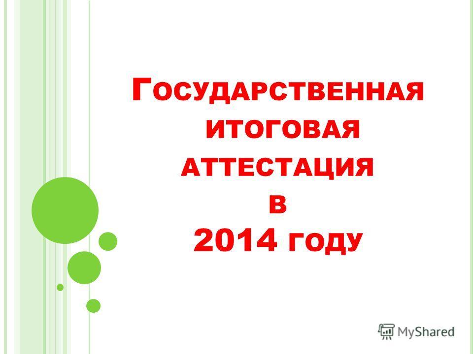 Г ОСУДАРСТВЕННАЯ ИТОГОВАЯ АТТЕСТАЦИЯ В 2014 ГОДУ