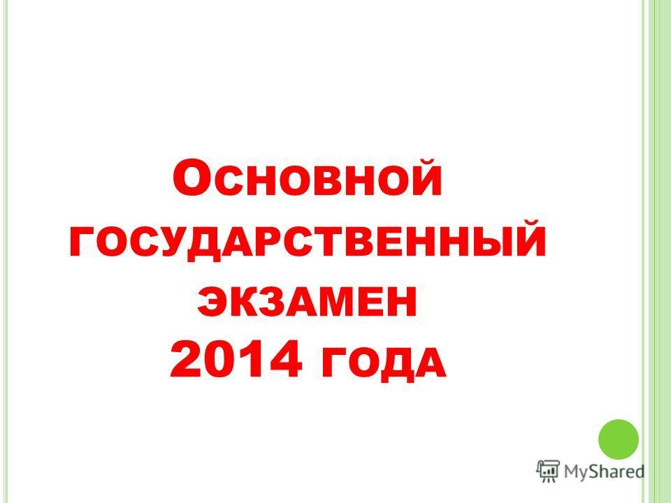 О СНОВНОЙ ГОСУДАРСТВЕННЫЙ ЭКЗАМЕН 2014 ГОДА