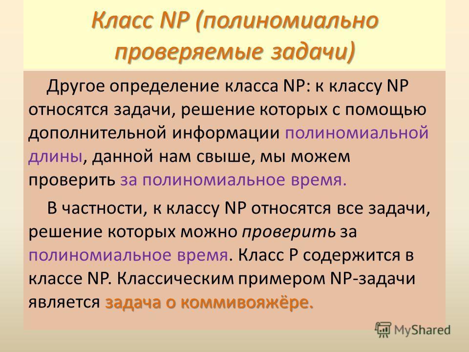 Другое определение класса NP: к классу NP относятся задачи, решение которых с помощью дополнительной информации пполиномиальной длины, данной нам свыше, мы можем проверить за пполиномиальное время. задача о коммивояжёре. В частности, к классу NP отно
