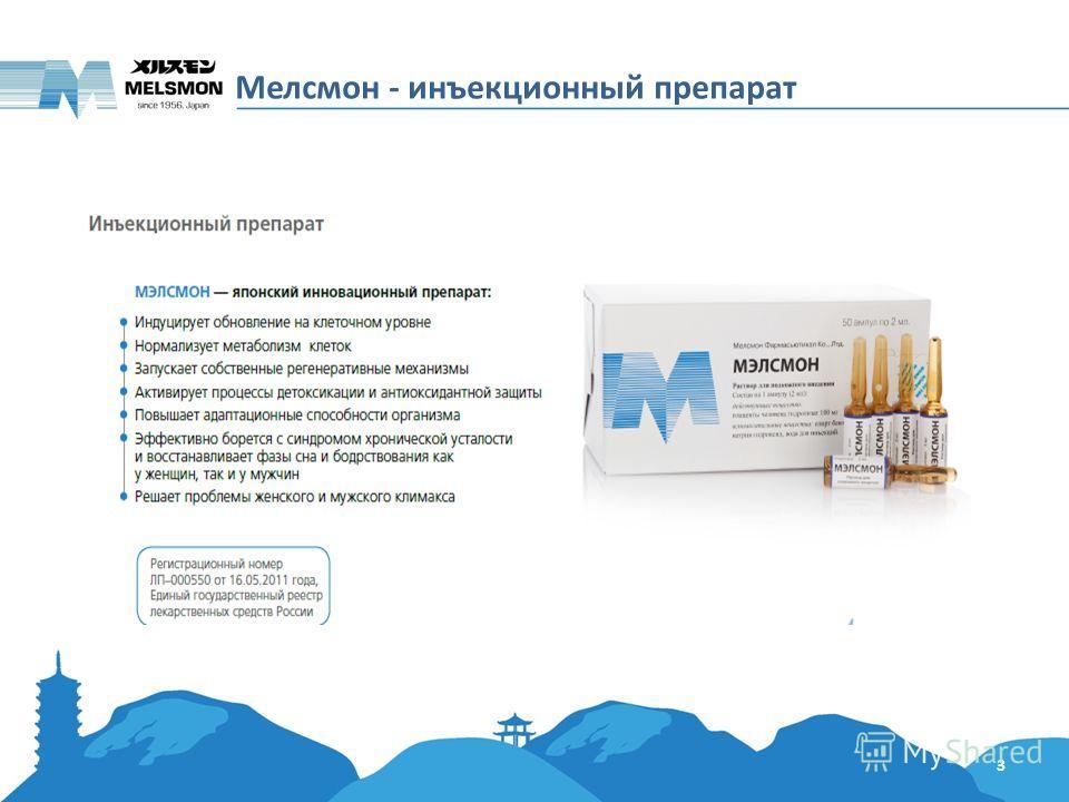 Мелсмон - инъекционный препарат 3
