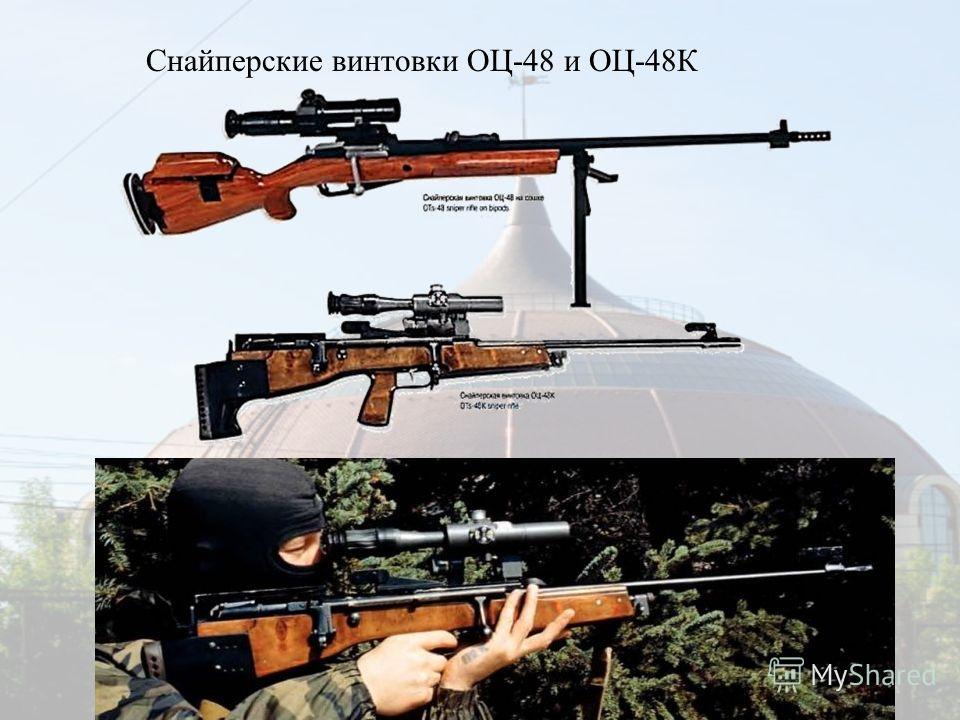 Снайперские винтовки ОЦ-48 и ОЦ-48К