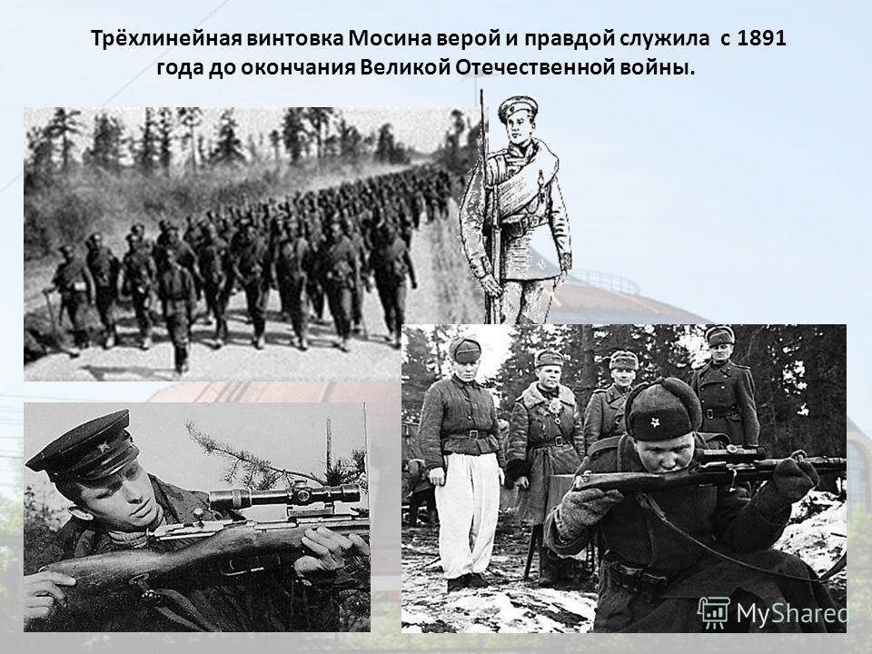 Трёхлинейная винтовка Мосина верой и правдой служила с 1891 года до окончания Великой Отечественной войны.