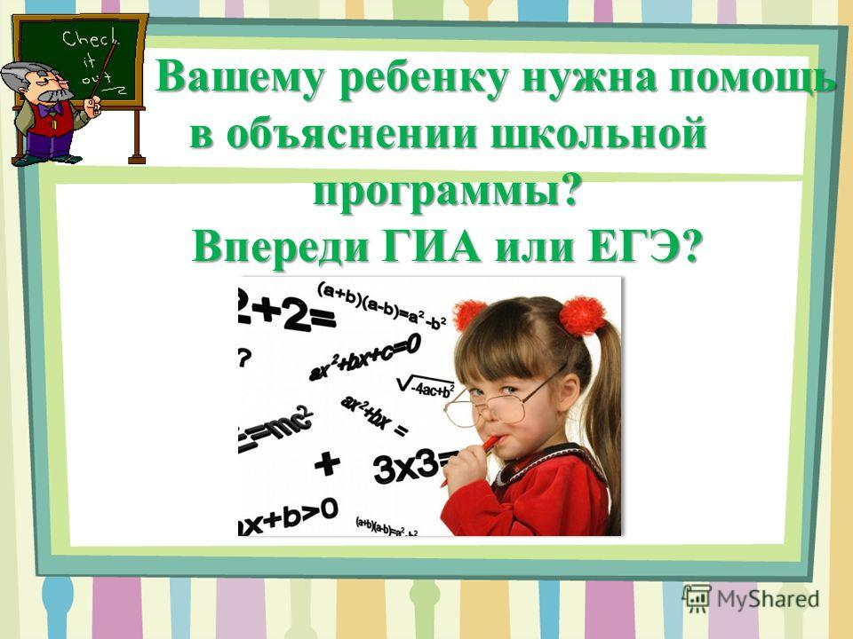 Вашему ребенку нужна помощь в объяснении школьной программы? Впереди ГИА или ЕГЭ? Вашему ребенку нужна помощь в объяснении школьной программы? Впереди ГИА или ЕГЭ?